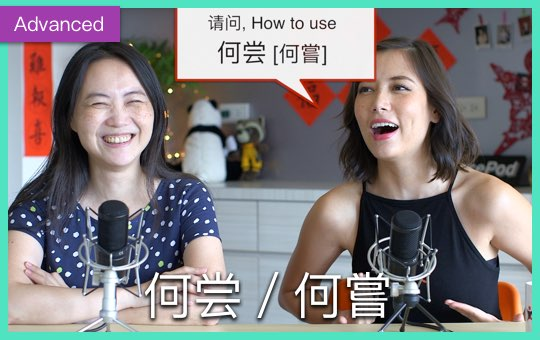 How To Use 何尝