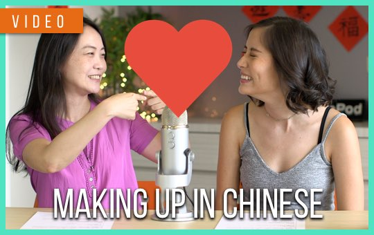 Making Up in Chinese