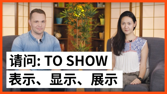 Three ways of showing: 表示、显示、展示