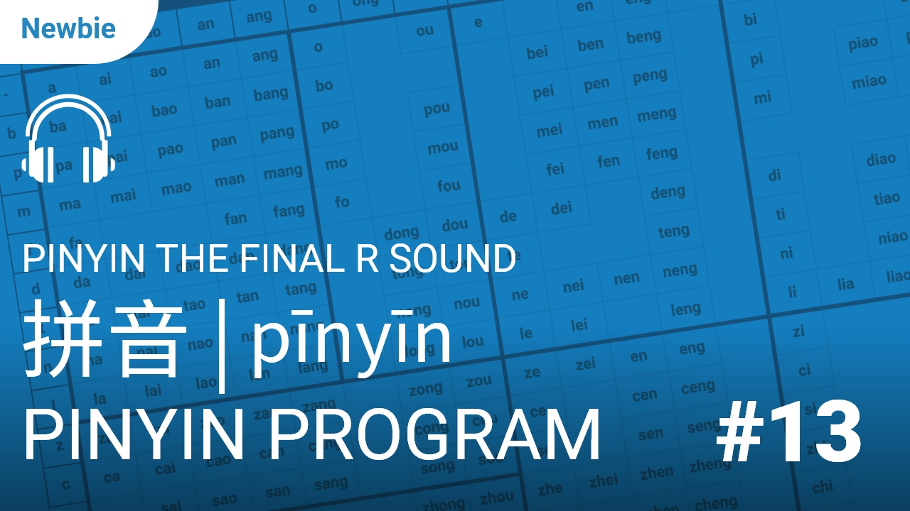 Pinyin The Final R Sound